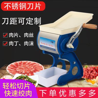 手搖切肉機切片機電動商用絞肉機手動切片機納麗雅家用切絲機 2-1inch