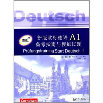 新版歐標德語A1備考指南與模擬試題