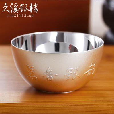 久溪银楼 S999足银茗香银韵茶杯 功夫茶磨砂纯银茶杯茶具 送礼银器 约30克(40ml)