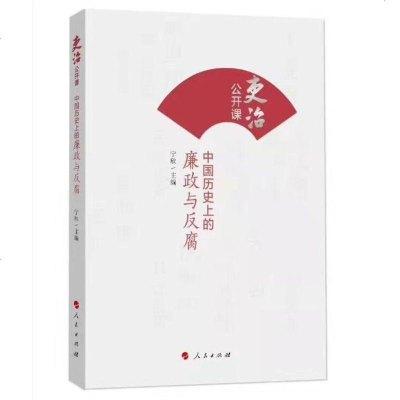 吏治公開課 中國歷史上的廉政與 寧欣 編