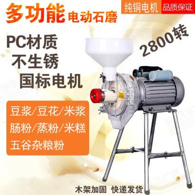 电动石磨豆浆机家用商用肠粉打米浆豆腐机多功能小型磨浆机打浆机