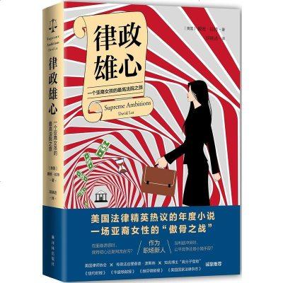 0905律政雄心:一個亞裔女孩的 高法院之旅