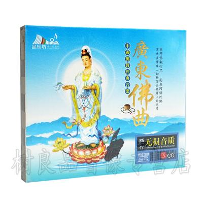 正版廣東佛曲佛教音樂碟片汽車載cd光盤家用宗教歌曲唱片