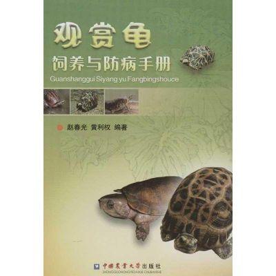正版 观赏龟饲养与防病手册 赵春光,黄利权 中国农业大学出版社 9787565506284 书籍