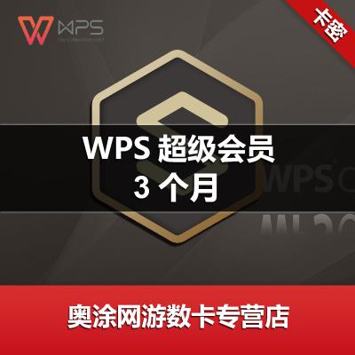 WPS超級會員季卡 3個月激活碼 兌換碼 PDF轉Word 官方自動發貨