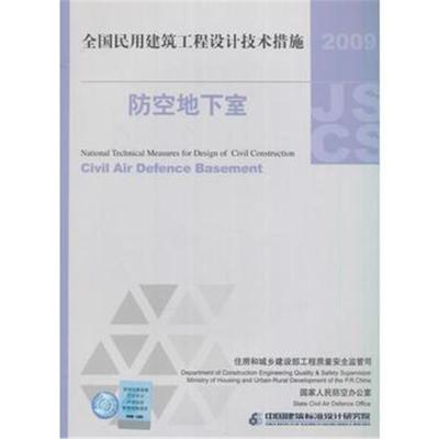正版书籍 2009技术措施(防空地下室)全国民用建筑工程设计技术措施(防空地下