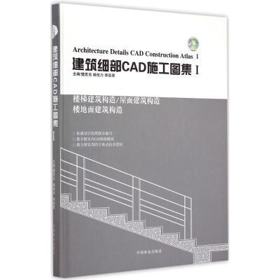 正版 建筑细部CAD施工图集 梵思亮,杨佳力,李岳君 主编 中国林业出版社 9787503876622 书籍
