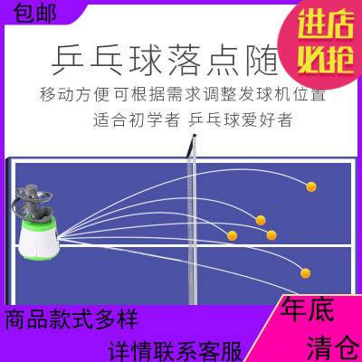 乒乓球球机练习器家用单人乒乓球陪练练习器射器便携式儿童
