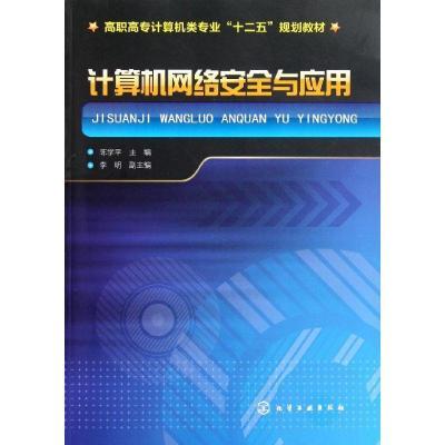 計算機網絡安全與應用/陳學平/高職高專計算機類專業十二五規劃教材陳學平9787122125552