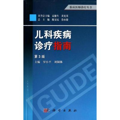 兒科疾病診療指南  兒科 羅小,劉銅林 編 新華正版