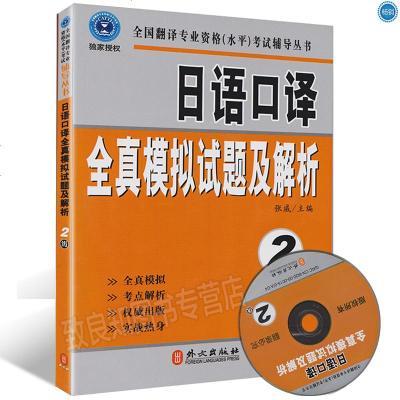备考2019CATTI二级日语口译 全真模拟试题及解析2级 (附赠MP3光盘)全国翻译资格二级专业资格水平考试 日语