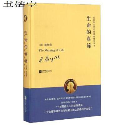 生命的真谛—诺贝尔文学奖获奖者散文丛书9787539968902柏格森江