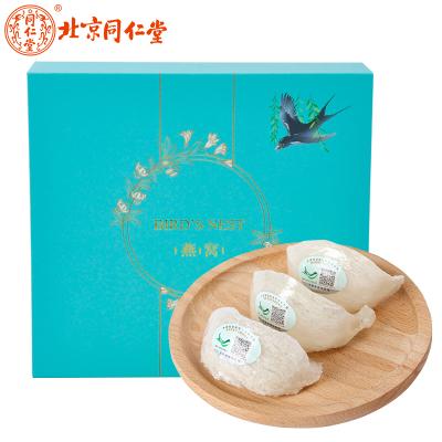 北京同仁堂燕窩正品白燕盞30g印尼溯源碼進口干燕窩非即食孕婦滋補禮品盒