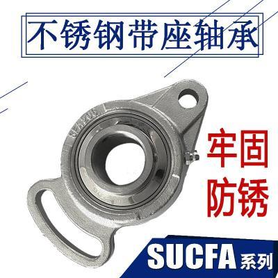 可調節軸承座臥式固定座不銹鋼外球面軸承座SUCFA204 205 206 SUCFA206(軸孔30毫米)