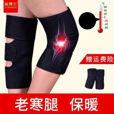 益博士保暖護膝帶 保暖老寒腿男女士老人托瑪琳點陣護膝蓋 磁療膝部四季通用護腿護具
