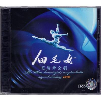 原裝進口CD 白毛女 芭蕾舞劇全劇 2CD 百利唱片 BCD07196
