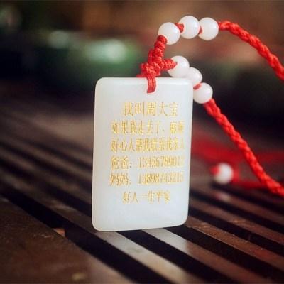 老人儿童防丢失牌玉石刻字项链宝宝身份信息牌 返家电话号码牌