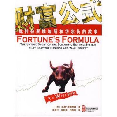 財富公式:玩轉拉斯維加斯和華爾街的故事(美)龐德斯通,葛衛紅,張利華,弓秀