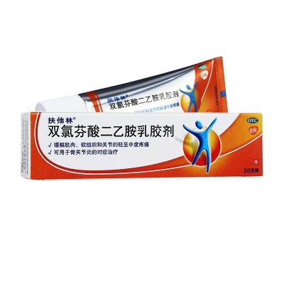 扶他林雙氯芬酸二乙胺乳膠劑20g 扶它林軟膏肌肉勞損關節疼痛膚他林膏