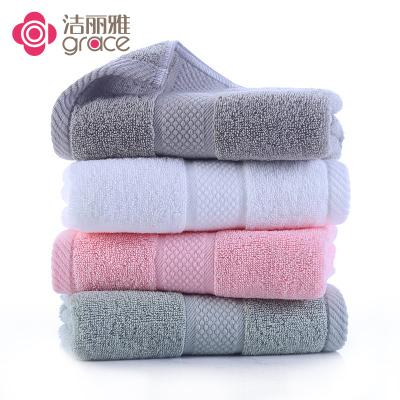 潔麗雅(grace)毛巾家紡 純棉素色長絨棉柔軟強吸水A類毛巾74*34cm 多條裝