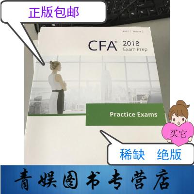 【正版九成新】正版!Practice Exams CFA Exam Prep 2018 Level Volume(2
