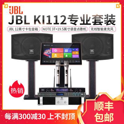 JBL Ki112 卡拉OK套装 家庭KTV音响组合全套 家庭卡拉OK套装 点歌机全套套装 微信点歌设备