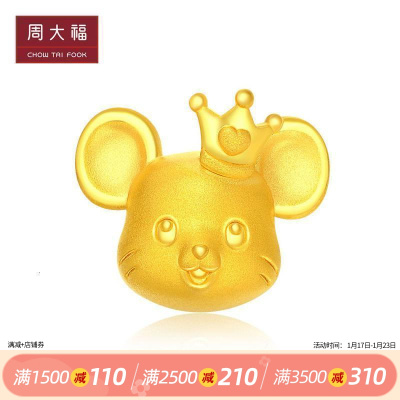 新款 周大福十二生肖鼠皇冠鼠足金黄金珠吊坠R23672定价