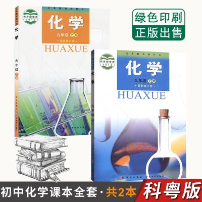 2020科粵版初中化學課本全套2本九年級上下冊廣東教育科學出版社