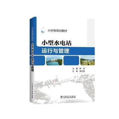 小水電培訓教材 小型水電站運行與管理 9787512357501