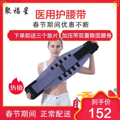 聚福星 护腰带腰间盘突出医用自发热保暖护腰 男女士通用磁疗康复腰椎间盘突出 透气保暖 户外运动护具