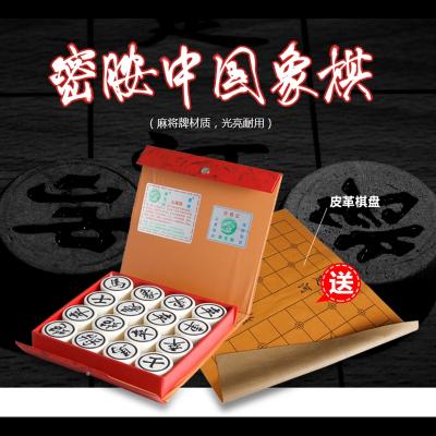 閃電客中國象棋套裝_玉石象棋_密胺材料兒童象棋_皮革棋盤 33MM粉紫色膠盒(塑料紙棋盤)