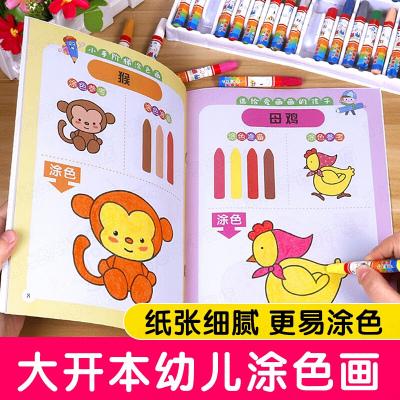 啟蒙教材幼兒畫畫涂色畫12冊 寶寶畫畫幼兒涂色書2-3-4-5-6歲兒童涂鴉畫簡筆畫大全入初學者幼兒園繪畫教材幼兒美術