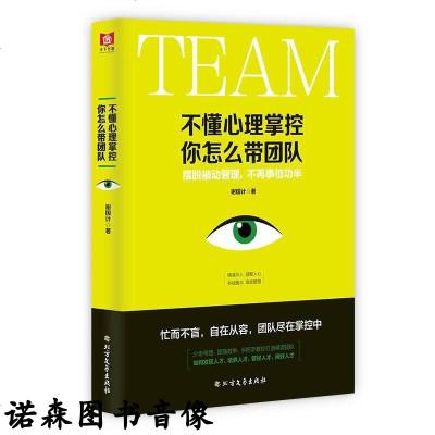 不懂心理掌控 你怎么帶團隊 精準識人凝聚人心有效服眾高效管理 團隊管理書籍 帶團隊如何管理團隊員工激勵管理學 領導力