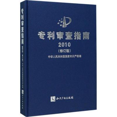 審查指南.2010 中華人民共和國國家知識產權局 制定 著 社科 文軒網