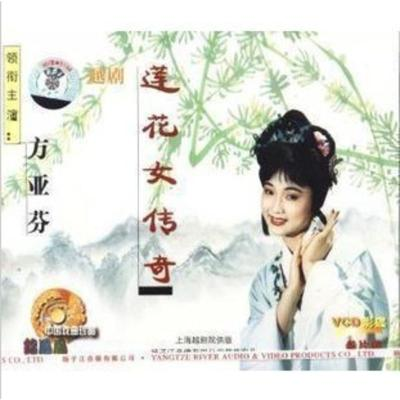 【正版】越剧VCD:《莲花女传奇》(舞台 3碟)方亚芬、裴燕