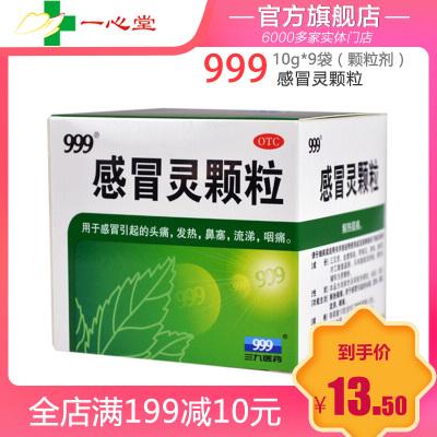三九999感冒靈顆粒10g*9袋(顆粒劑) 普通感冒頭痛 發熱 鼻塞 感冒 流涕