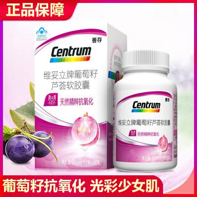 善存葡萄籽蘆薈軟膠囊原花青素精華抗氧化葡萄籽粉食用美容白保健