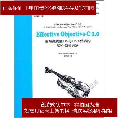 Effective Objective-C 2.0 Matt Gallo 9787111451297