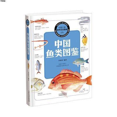 中国之美 自然生态图鉴 中国鱼类图鉴9787537750257李林春 编著,
