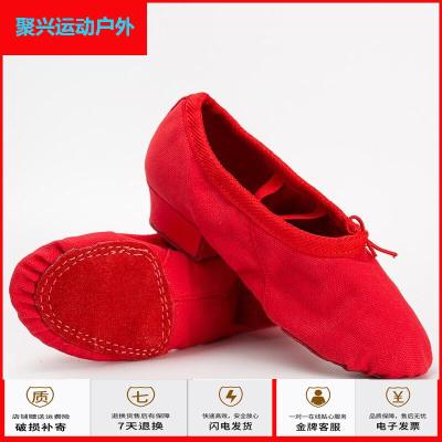 蘇寧放心購成人帆布教師鞋兒童帶跟舞蹈鞋軟底練功鞋民族舞瑜伽鞋肚皮舞鞋聚興新款