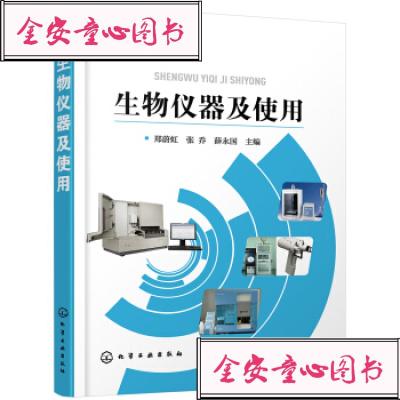 【单册】BF正版 生物仪器及使用 化学工业出版社 郑蔚虹