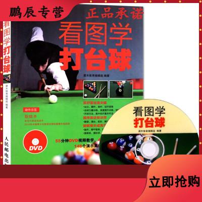 看图学打台球 新手学打台球 桌球训练入教程 台球教学视频教程书 打台球步骤图解书 台球自学入书籍