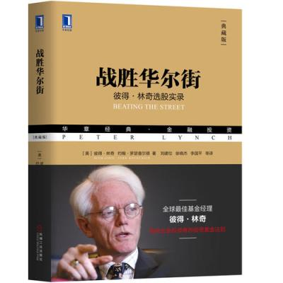 戰勝華爾街:彼得林奇選股實錄(典藏版)