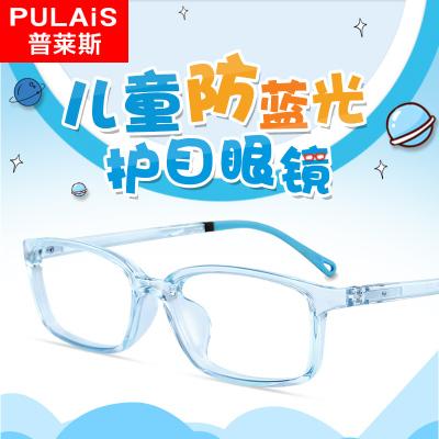 【兒童防藍光眼鏡】Pulais/普萊斯男女款學習專業護目眼睛抗紫外線防藍光輻射眼鏡兒童 1817 藍色 配平光防藍光鏡片