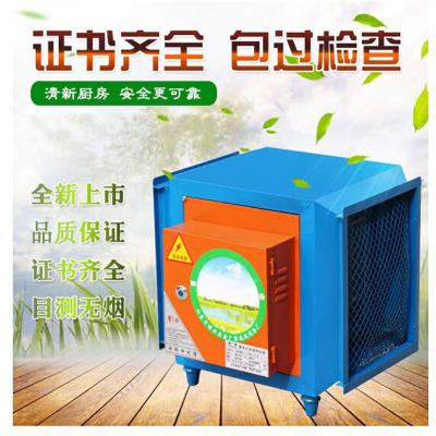 納麗雅(Naliya)油煙凈化器飯店廚房商用低空排放油煙凈化器 風量12000