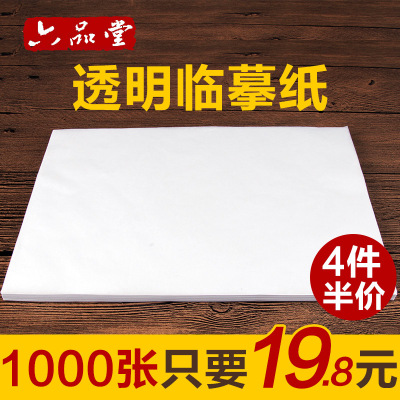 臨摹紙拷貝紙透明紙描圖練字專用紙a4鋼筆字帖描紅薄紙練字紙描摹紙拓印紙書法畫畫描字紙描圖紙蒙半透明