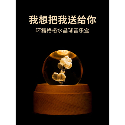 木马牛礼品 七夕水晶球音乐盒摆件旋转小夜灯猪八音盒木质天空之城送朋友生日礼物
