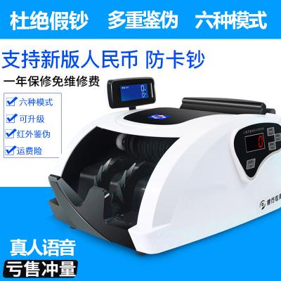 爱宝(Aibao)JBYD-218(C)全智能点钞机 验钞机 小型便携USB升级