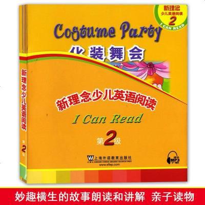 新理念少儿英语阅读2 第二级 含听力音频 上海外语教育出版社 幼儿英语启蒙 儿童英语阅读书籍 英语亲子阅读 培养英语