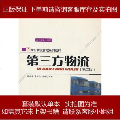 1世纪物流管理教材:第方物流(第版) 9787302339755